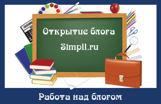 www.simpll.ru - открытие блога